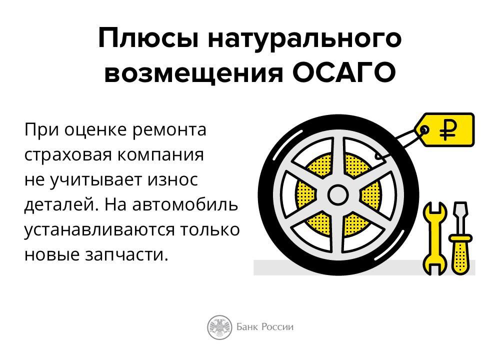 юк кодекс, юристы оренбург, плюсы натурального возмещения