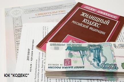 составить договор купли-продажи оренбург, юридические услуги оренбург, услуги юриста оренбург, юристы оренбург, юк кодекс оренбург