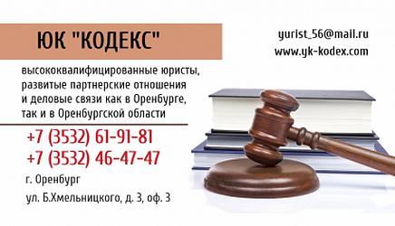 юристы оренбург, бесплатный юрист оренбург, консультация юриста оренбург, юридический консультация