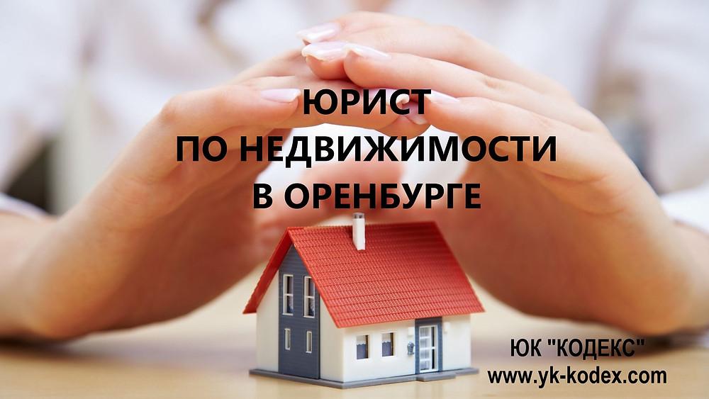 юрист по недвижимости в Оренбурге