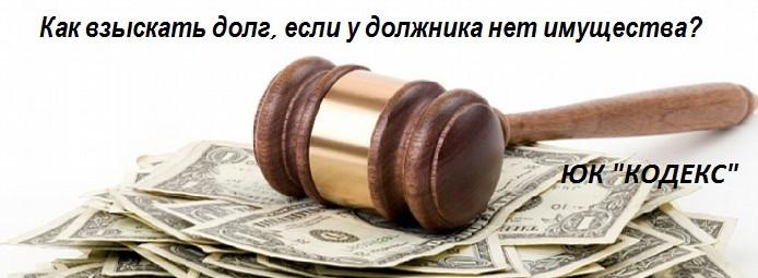 юристы оренбург, юк кодекс оренбург, взыскание долга, защита должников