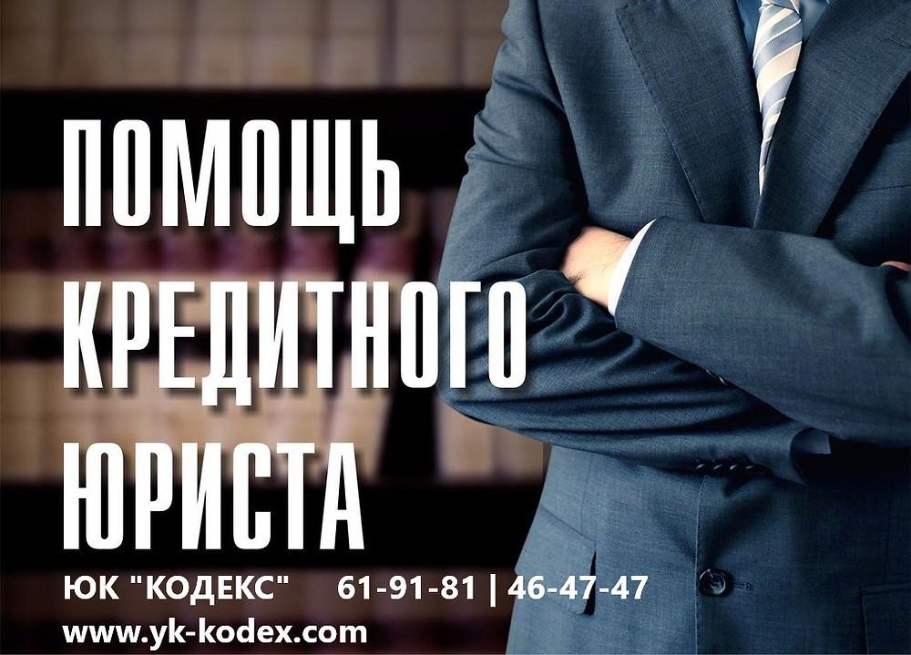 кредитный юрист в Оренбурге