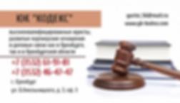 юрист по банротству физических лиц граждан в оренбурге, юк кодекс оренбург