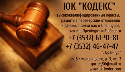 юристы оренбург, юридические услуги оренбург, юк кодекс оренбург