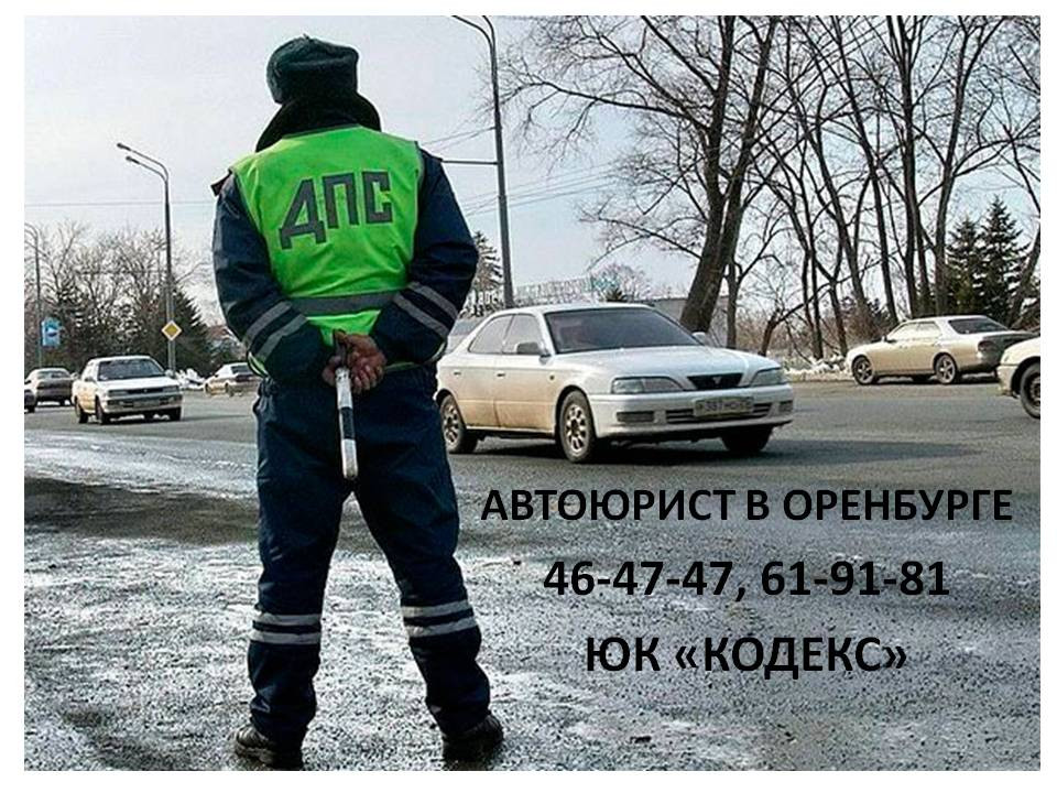 автоюрист в оренбурге, юк кодекс, автоюрист юк кодекс, регламент гибдд, помощь автовладельцам