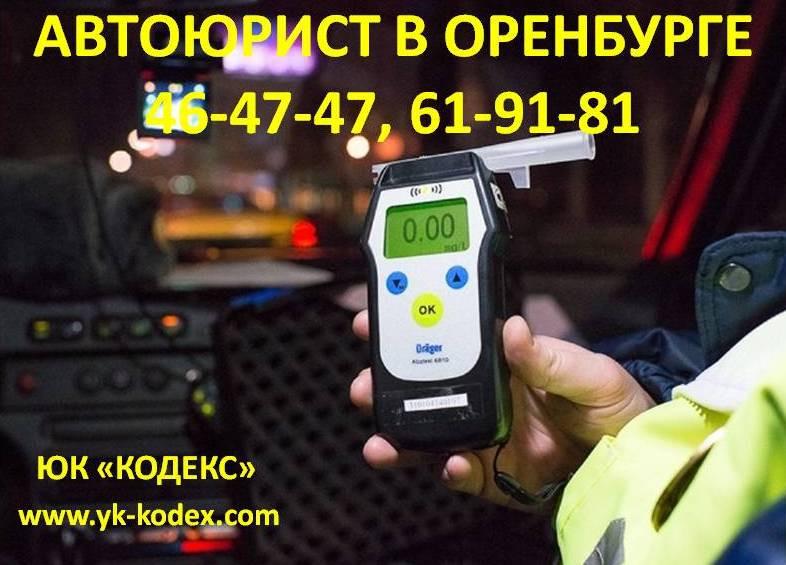 автоюрист оренбург, отказ от медосвидетельствования