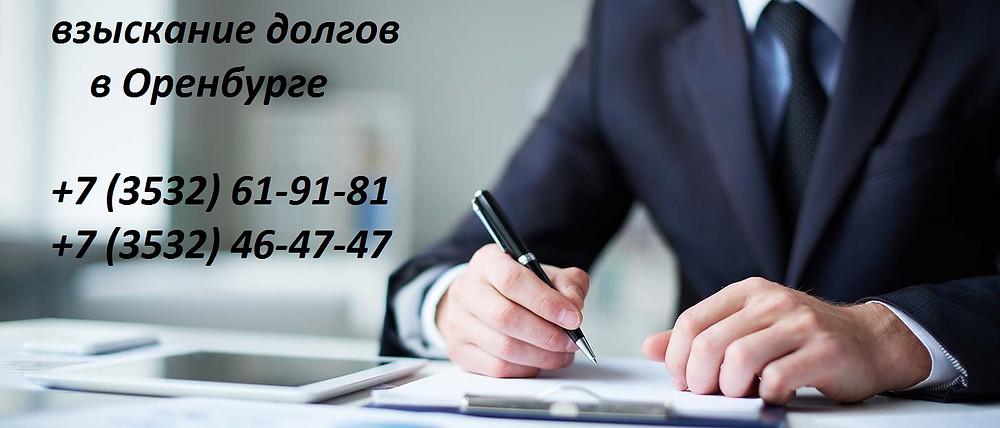 взыскание долгов в оренбурге, как взыскать долг, возврат долгов в оренбурге, как возвратить долг