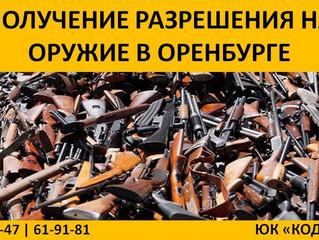 С 01 октября 2017 года за выдачу лицензии на приобретение оружия  следует уплатить госпошлину.