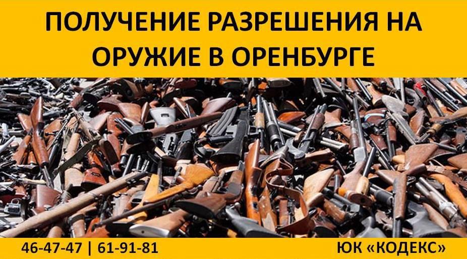 юк кодекс оренбург, разрешение на оружие