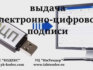 ЮК «КОДЕКС»  является официальным партнером ФУЦ «ИжТендер»