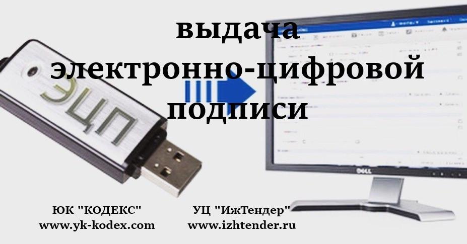 электронно-цифровая подпись в оренбурге