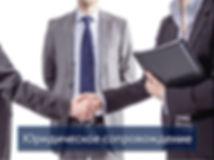 сопровождение бизнеса и компаний в оренбурге, корпоративный юрист