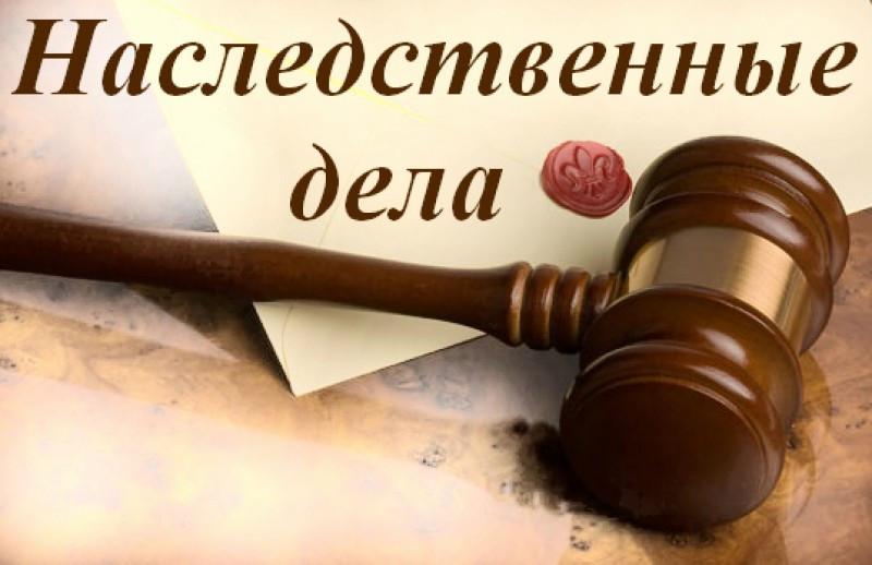 юрист по наследственным делам, юристы оренбург, юк одекс оренбург