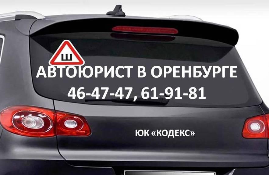 автоюрист оренбург, юрист оренбург, юк кодекс