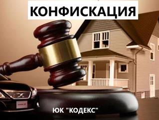 Конфискация имущества: новые правила