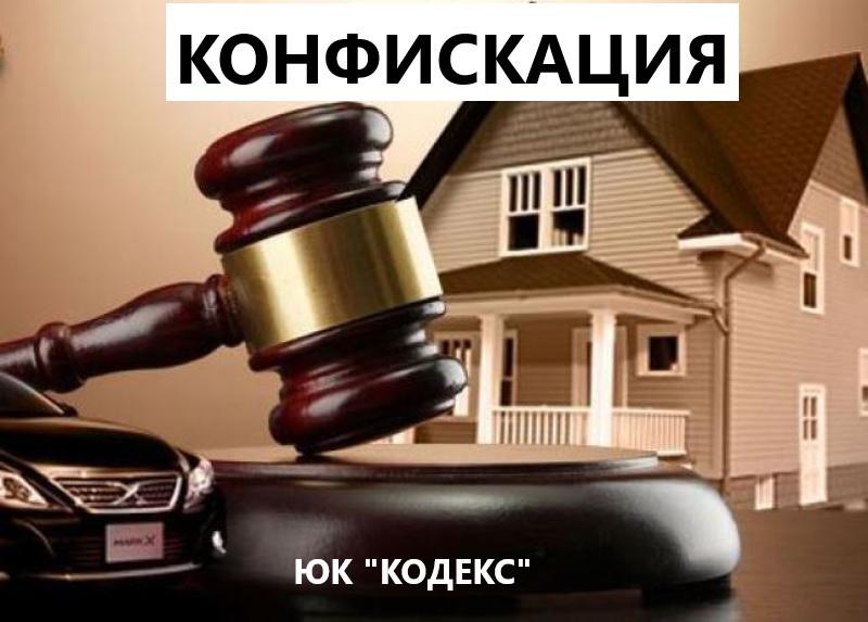 юристы оренбург, конфискация