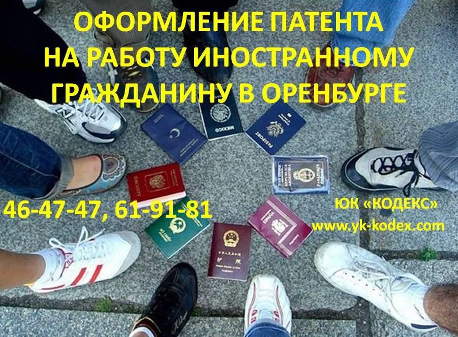 юк кодекс, юристы оренбург
