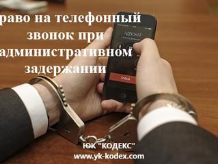 В скором времени у россиян появится право на телефонный звонок при административном задержании