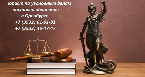юрист по уголовным делам в оренбурге