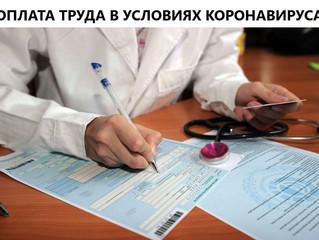 Оплата труда в условиях коронавируса