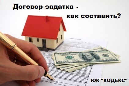 юристы оренбург, договор задатка