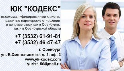 юристы юк кодекс оренбург, жилищный юрист оренбург