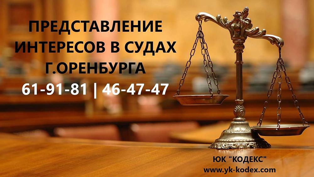 юрист оренбург