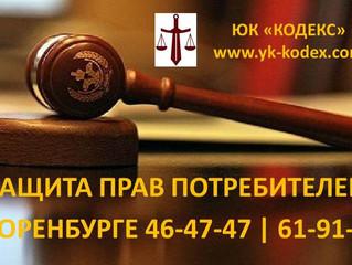 Защита прав потребителей в Оренбурге
