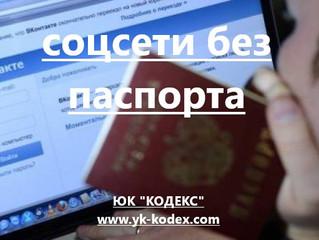 Правительство РФ не поддержало проект, закрывающий детям доступ в соцсети