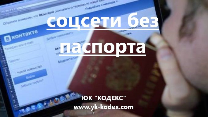 соцсети без паспорта, юк кодекс оренбург