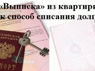 «Выписка» из квартиры через суд как способ списания долга!?