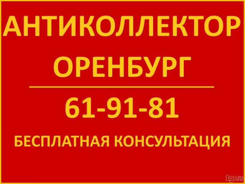 антиколлектор Оренбург
