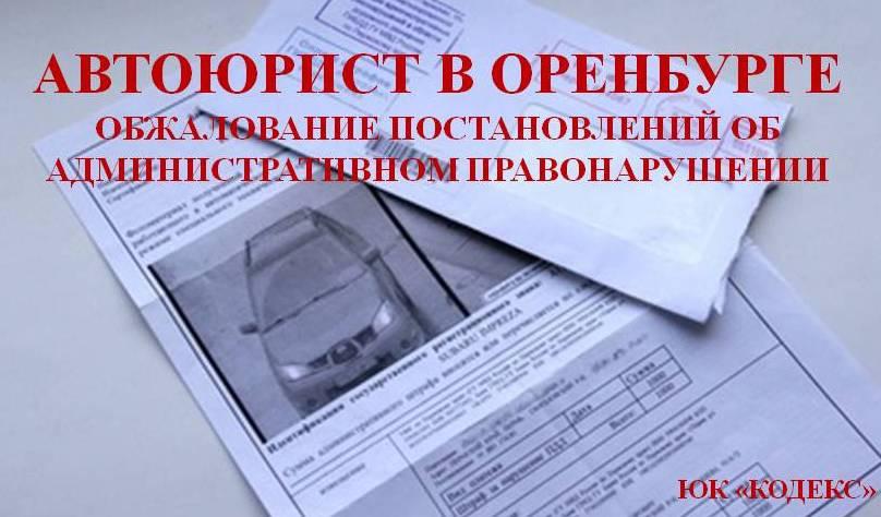 юристы оренбург, бесплатные юридические консультации оренбург, консультация юриста оренбург