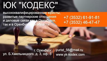 юк кодекс оренбург, юристы оренбург, юрист по административным делам оренбург