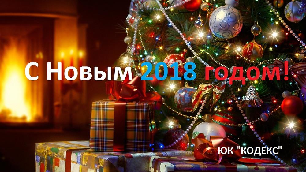 новый год, юк кодекс