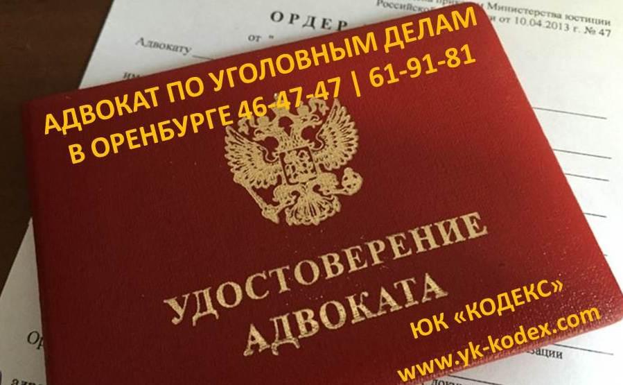 адвокаты оренбург, запрос адвоката, юк кодекс