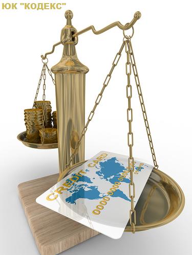 юристы оренбург, юк кодекс оренбург, антиколлектор оренбург, комиссии за ведение обслуживание ссудного счета