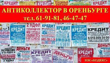 антиколлектор оренбург, юристы оренбург, юк кодекс оренбург