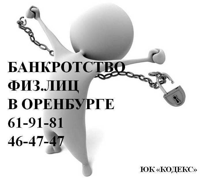 банкротство физ лиц в оренбурге, юристы оренбург, юк кодекс оренбург