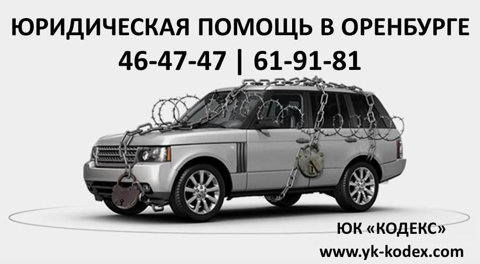 автоюрист оренбург, юк кодекс оренбург