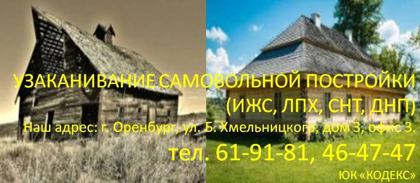 узаконивание самовольной постройки оренбург, юристы юк кодекс оренбург