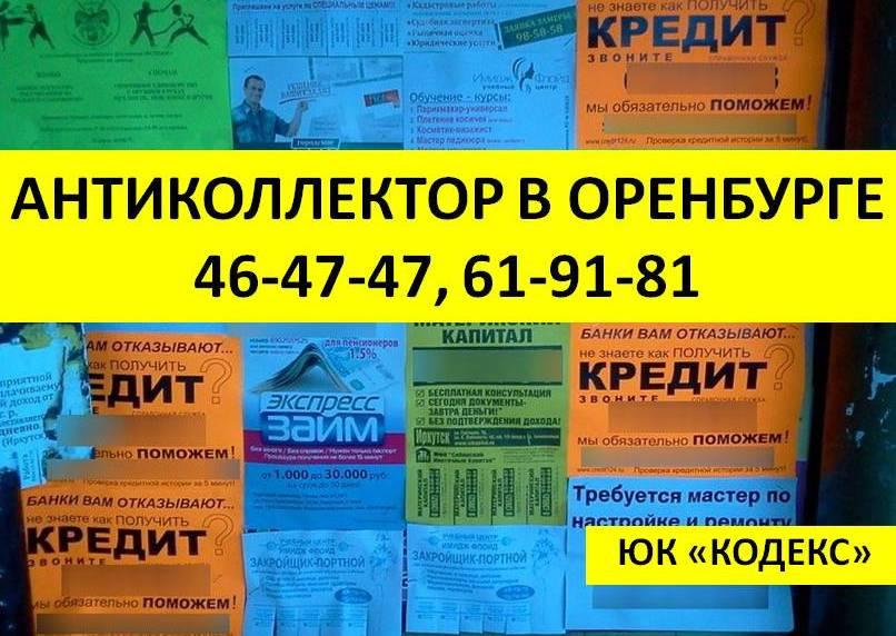 антиколлектор оренбург, юристы оренбург, юк кодекс