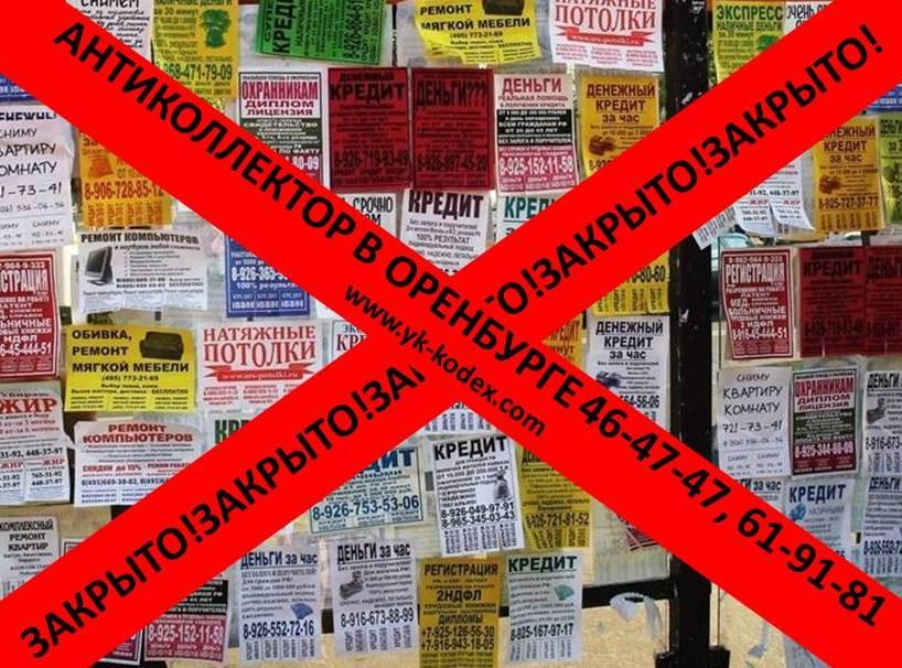 антиколлектор в оренбурге, юк кодекс
