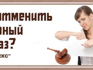 Как отменить судебный приказ о взыскании долга?