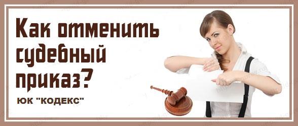 юристы оренбург, услуги юриста оренбург, юридические услуги оренбург, отмена судебного приказа оренбург, юк кодекс оренбург