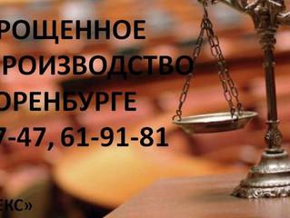 Что нужно знать про упрощенное судопроизводство по гражданским делам.