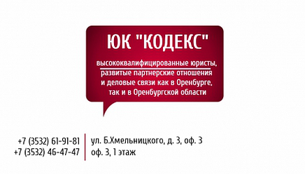 узаконивание постройки оренбург, юристы юк кодекс оренбург