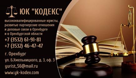 юристы оренбург, возмещение судебных расходов