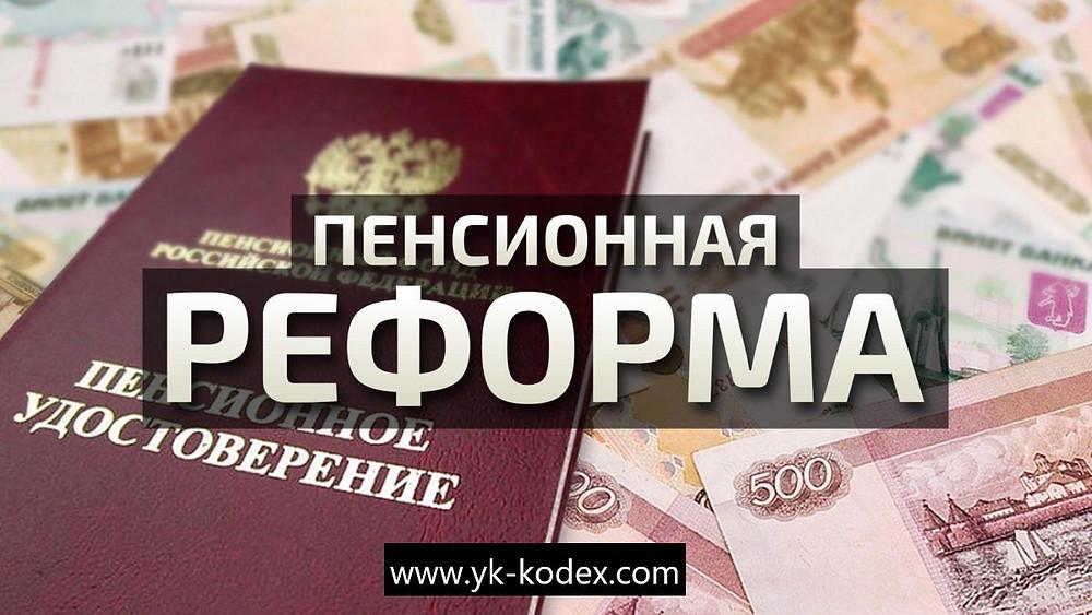 юристы Оренбурга, пенсионная реформа