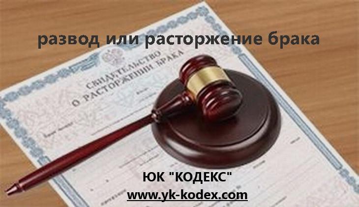 семейный адвокат, юк кодекс